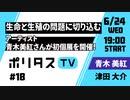 生命と生殖の問題に切り込む アーティスト青木美紅さんが初個展を開催!【ポリタスTV】(6/24)
