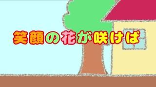 【ぴーちくぱーちく⚑︎小鳥遊ぴーすけ】笑顔の花が咲けば【オリジナル】