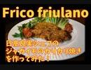 ジャガイモとチーズのカリカリ焼き「フリコ・フリウラーノ」