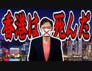もう香港は香港で無くなった