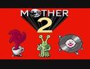 超能力に憧れる男がmother2を実況プレイ #19