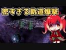 【Stellaris 2.5】人類は滅亡しました Part10【ゆっくり実況】( ステラリス  ポストアポカリプス 精神軍国  )