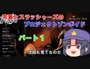 【Project Zomboid】芳香とスラッシャーズのプロジェクトゾンボイド1
