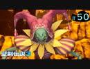 【プレイ動画】聖剣伝説3 TRIALS of MANA【実況なし】Part 50