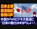【海外の反応】日本と米国が 主導する 経済指針に 海外から 称賛の声 「日米がついに立ち上がった!」