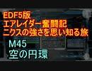 【地球防衛軍5】エアレイダー奮闘記 フォボスの恐ろしさを知る旅 M45【実況】