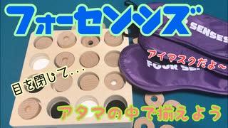 フクハナのボードゲーム紹介 No.455『フォーセンシズ』