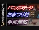 【がんばれゴエモン3】パニックステージ~おまつり村~手形屋敷【好き放題アレンジ】