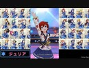 【ミリシタ】「Glow Map」So Faraway~集(52人分+全員歌唱Ver.)【ソロMV(初夢胡蝶)】