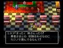 【実況】DRAGON QUEST Ⅳ 実況プレイ part16【DQ4】