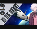 【TO THE MOON】#10(終) 最後の願いを叶えるお仕事