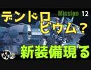 【実況】スパ◯ボみたいなアクションゲームでババンバンpart12【ハードコアメカ】