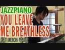 【ただジャズが好きなだけシリーズ】You Leave Me Breathless