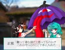 それは傘のような【東方日常小劇】