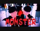 【MMDおそ松さん】MONSTER  デビおそ&デビカラ 【長兄】