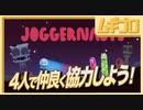 【仲良く協力!】シンプル2ボタンアクションゲーム「ジョガーノート JOGGER NAUTS」を4人で遊ぶ!【実況】