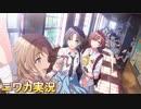 【ROOKIE!】ニワカPが市川雛菜のサポコミュを読む【シャニマス】