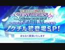 【シャニマス生第十九回】アイドルマスター シャイニーカラーズ生配信 ノクチル初登場SP!