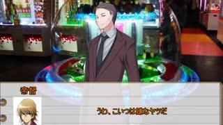 【フタリソウサ】幽霊VS名探偵 第二話【実卓リプレイ】