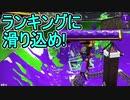【日刊スプラトゥーン2】ランキング入りを目指すローラーのガチマッチ実況Season26-30【Xパワー2552ヤグラ】ダイナモローラーテスラ/ウデマエX/ガチヤグラ