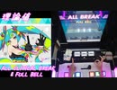 【手元動画】Catch the Wave (MASTER) 理論値 ALL CRITICAL BREAK & FULL BELL【#オンゲキ】