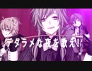 ※再編集【古オタク3人が】 デッドラインサーカス 【歌ってみた】CryKoni・IxA・Re: