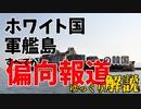 ホワイト国除外も軍艦島もすべてが嘘の韓国【ゆっくり解説】