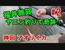【#2 釣り動画】爆笑ばかりの福井でヤエン釣り!もはや釣りじゃないww
