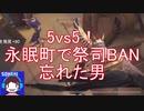 【実況】5vs5!永眠町で祭司BANを忘れた男【第五人格】