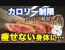 【LIVE講座】カロリー制限ダイエットの考え方(マインドフルネス)