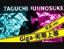 【田口淳之介】劣等上等 / Giga【踊ってみた】