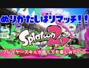 【Splatoon2】ぬりかたしばりマッチ!!PSなくてもゲームは好きだ!!#1