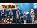 #097 軌跡好きの【閃の軌跡Ⅲ】実況だよ