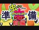 【実況】虫ポケだけでポケモン剣盾【準備前編】