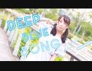 【夕日菜】DEEP BLUE SONG 踊ってみた【夏】
