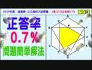 [正答率0.7%]平面図形【解説動画】滋賀県・公立高校入試問題【う山TV・スタディ】