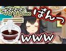 【大神ミオ】自分で笑ってしまうシュールかわいい素麺ASMR