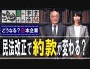 【どうなる?日本企業 #29】消費者保護の精神は?民法改正で「約款」が「契約」の一種に変わると...[桜R2/7/2]