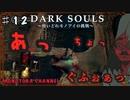【DARK SOULS】酔いどれ呪術師が行くPART12【モノアイ攻略】