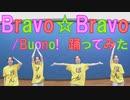 【ぽんでゅ】Bravo☆Bravo/Buono!踊ってみた【ハロプロ】