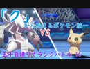 【ポケモン剣盾】「ク」から始まるランクバトル 14 【グソクムシャ】