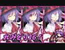 【ゆっくり実況】迷宮マスターを目指すレミさとのレミャードリィ ぱ~と16