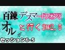 【東方卓遊戯】 百錬デスマートフォンとオルガと行くSW2.5 6-5 【ゆっくりTRPG】