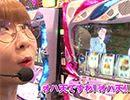 水瀬&りっきぃ☆のロックオン #242