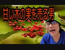 【自作短編物語】甘い木の実を売る男欲張った男の末路は?