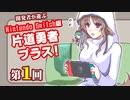 【ゆっくり実況】開発者が遊ぶ Switch版 片道勇者プラス Part 1