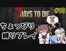 初見プレイでちょっぴり縛り「7Days to Die」を一人と一羽がプレイ part10