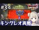 #34【DQ4】ドラゴンクエスト4で癒される!!キングレオ再戦!【女性実況】