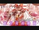 【ゆっくりで朗読・東方漫画動画】GufugaMLS vol.11