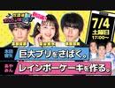【DHC】2020/7/4(土)新企画!放課後オルガン坂クラブ 本田、巨大ブリをさばく。 あやみん、レインボーケーキを作る。【#渋谷オルガン坂生徒会】